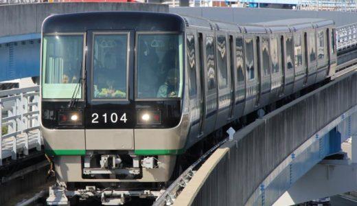 神戸新交通2000型電車