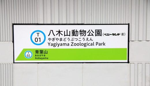 仙台市地下鉄 東西線全駅レポート~T01:八木山動物公園駅