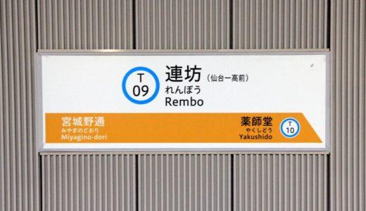 仙台市地下鉄 東西線全駅レポート~T09:連坊駅