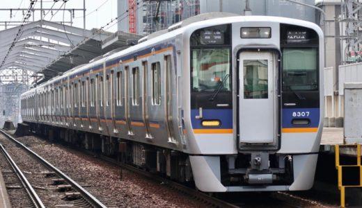 南海8300系電車(外観編)