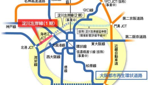 阪神高速2号淀川左岸線一期区間(島屋~海老江ジャンクション)が2013年5月25日(土)18時に開通!