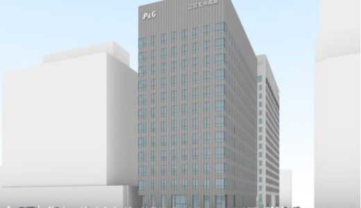 P&Gジャパンが六甲アイランドから三宮へ本社を移転
