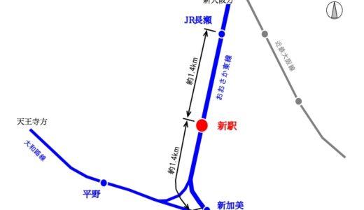 おおさか東線 JR長瀬~新加美駅間新駅設置