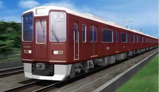 阪急神戸・宝塚線、京都線に新型車両1000系・1300系が登場!今秋より運行開始