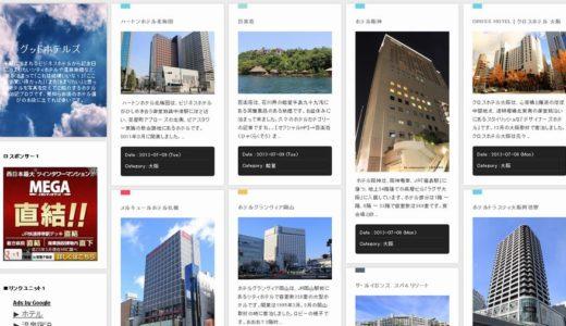 カテゴリー「ホテル」を独立させた新ブログ「グッドホテルズ!」を開設しました!
