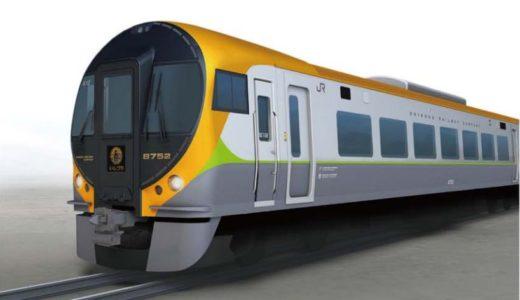 """""""レトロフューチャー""""をコンセプトに、ノスタルジックな鉄道車両のイメージを 「未来特急」としてデザインされたJR四国の8600系が凄い!"""