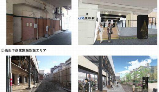 大阪環状線改造プロジェクトー桃谷駅リニューアル工事の改装工事概要が判明!