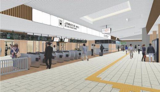 JR天王寺駅ー東口リニューアル工事の状況 17.04
