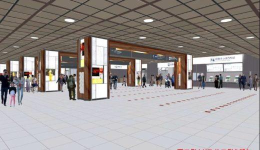 JR西日本が金沢駅の大規模リニューアル計画を発表、中央コンコースは「東口広場と西口広場をつなぐ、金沢の新しいシンボルロード」をコンセプトに大幅にリニューアル実施!
