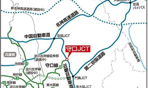 阪神高速12号守口線と近畿自動車道を接続する「 守口ジャンクション」が2014年3月23日12時に開通!