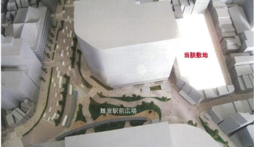 難波の旧市立精華小学校跡地の再開発計画が始動、超高層ビルではなく物販・飲食店舗が入る9階建ての商業ビルが建設される事に