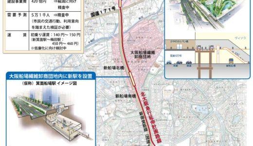 北大阪急行延伸決定へ、年度内に協定書締結へ