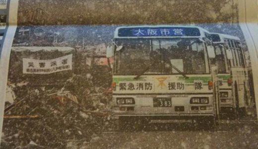大量の救援物資を載せて被災地を走る大阪市バス