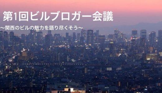 ☆第1回ビルブロガー会議 ~関西のビルの魅力を語り尽くそう~☆に参加しました!
