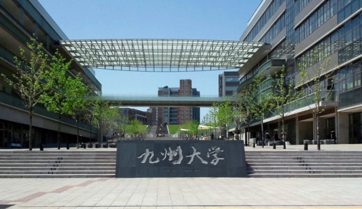 九州大学 伊都新キャンパス