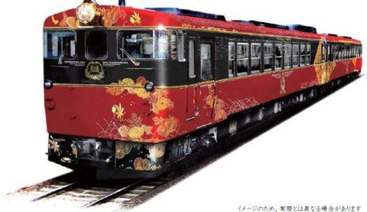 JR西日本が北陸を代表する「七尾線観光列車」を投入!「和と美」をコンセプトに来年10月から運転開始