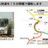 JR西日本が2011年春に大規模ダイヤ改正を実施