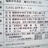 福岡市中央区地行2丁目に地上29階建てのタワーマンション計画が浮上!