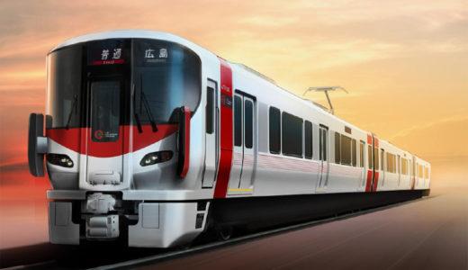 JR西日本が広島エリアではJR発足以降はじめてとなる新型電車227系近郊形直流電車を276両投入すると発表!