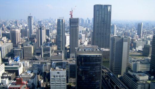 変貌著しい大阪都心