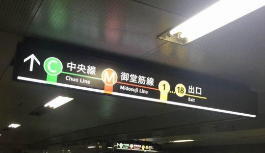 大阪市営地下鉄四つ橋線本町駅に新デザインのサインシステムが登場!