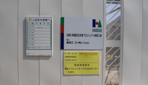 (仮称)東灘区住吉東プロジェクト新築工事 11.08