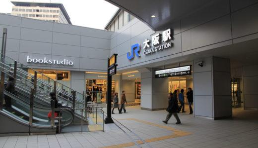 大阪駅の小変化、あれこれ 11.12