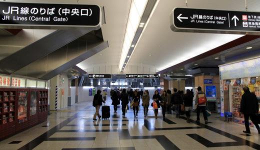 大阪駅中央口コンコース北側に大変化!