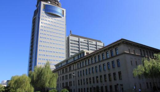 静岡県庁別館
