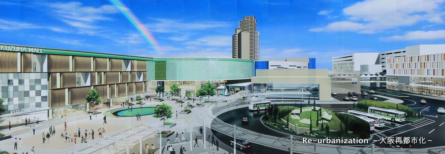 KUZUHA MALL(くずはモール)第2期開発計画 13.03   Re-urbanization -再都市化-