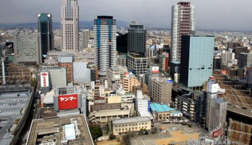茶屋町のヤンマー本社ビルの建替えを検討 ! 大阪市茶屋町地区土地区画整理事業が始動