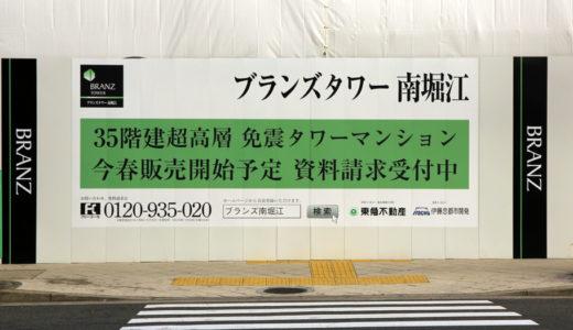 (仮称)ブランズタワー南堀江 12.01