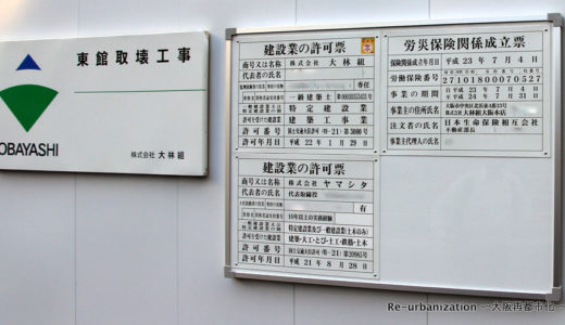 日本生命本店東館建替計画 11.10