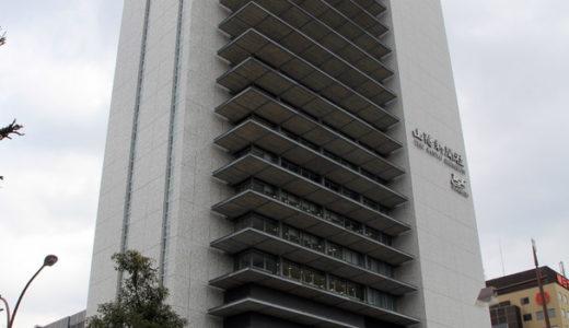 山陽新聞社本社ビル