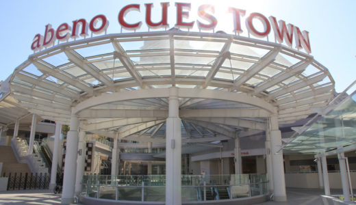 abeno CUES TOWN(あべのキューズタウン)11.04