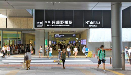 あべのハルカス先行オープン特集PART-2 阿倍野橋駅コンコース付近