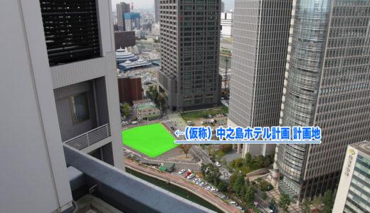 (仮称)中之島ホテル計画 11.11