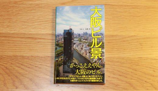 ショーケンさんが手がけた大阪ビルガイド&写真集 『大阪ビル景』が発売開始!