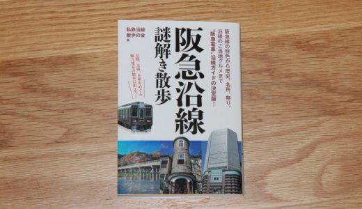 阪急沿線 謎解き散歩(中経出版)に写真を提供!