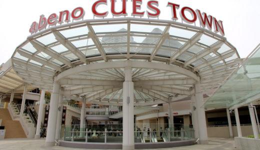 abeno CUES TOWN(あべのキューズタウン)11.05