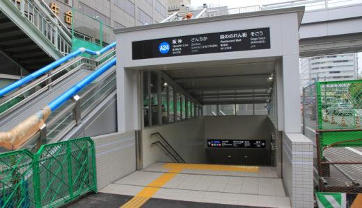 阪神電鉄三宮駅東改札口