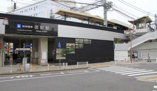 阪神本線-御影駅改良工事 12.04