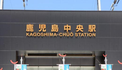 九州新幹線-鹿児島中央駅