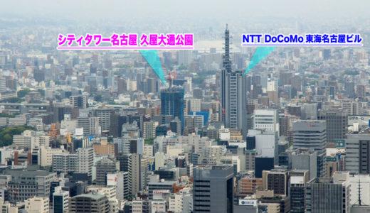 シティタワー名古屋 久屋大通公園 12.05