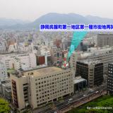 静岡呉服町第一地区第一種市街地再開発事業 12.05