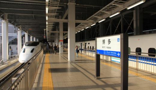 九州新幹線-博多駅