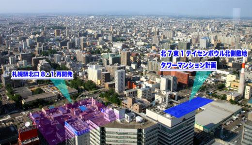 北7東1・札幌テイセンボウル北側敷地のタワーマンション計画