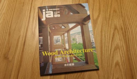 建築雑誌「JA」89号に、当ブログの写真を使用した記事が掲載されました!