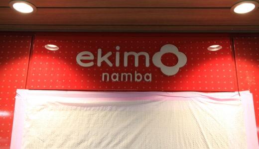 地下鉄なんば駅の駅ナカ商業施設「ekimoなんば」は10月31日オープン!