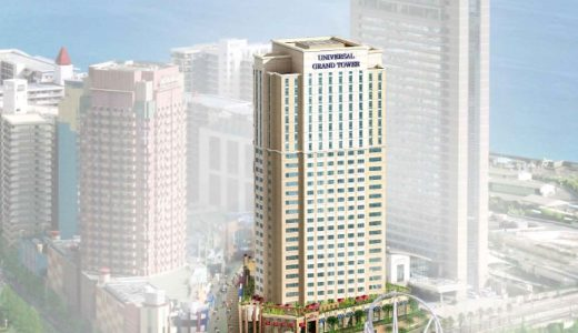 USJ隣接地に初のスーパーオフィシャルホテル「(仮称)ホテルユニバーサルグランドタワー」が誕生!